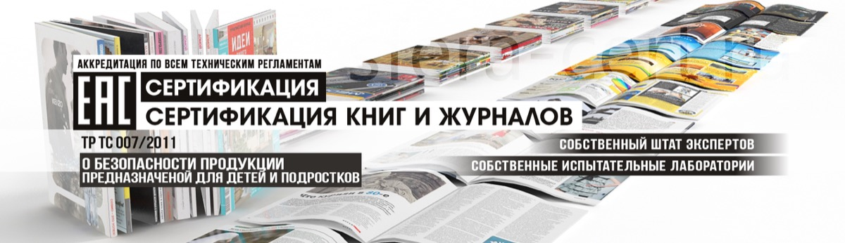 Certification of books and magazines